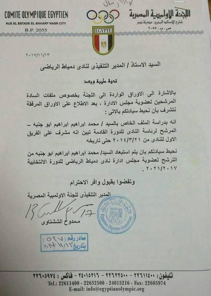 استبعاد رئيس نادى دمياط من الانتخابات