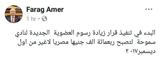 فرج عامر يعلن عن رفع سعر عضوية نادى سموحة