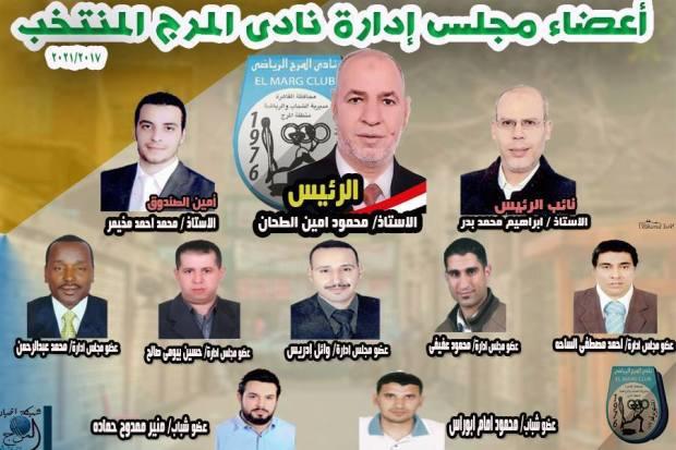 قائمة الطحان لانتخابات نادى المرج