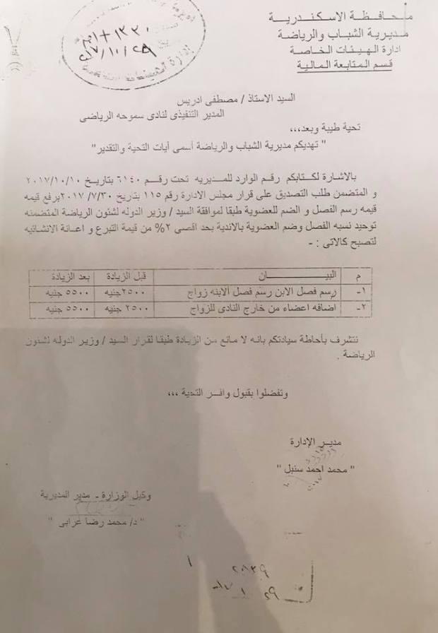 قرار رفع سعر فصل عضوية الابناء فى نادى سموحة