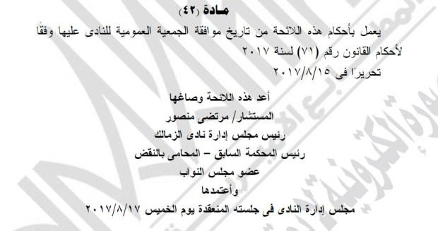 لائحة نادى الزمالك من انتاج واخراج مرتضى منصور