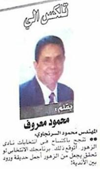 محمود معروف يدعم محمود السرنجاوى لرئاسة نادى الزهور