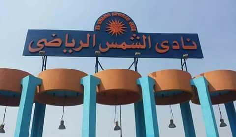 نادى الشمس الرياضى بمصر الجديدة