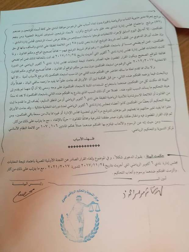حكم بطلان انتخابات نادى 6 اكتوبر