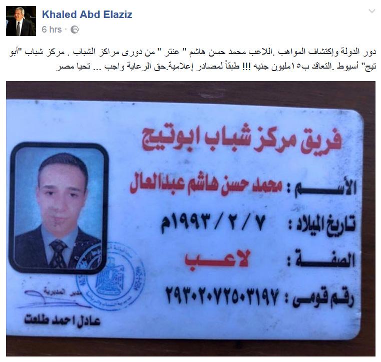 وزير الرياضة عن صفقة محمد عنتر للزمالك