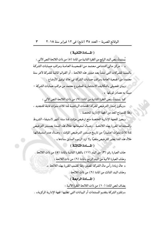قرار وزير الرياضة رقم 125 لسنة 2018