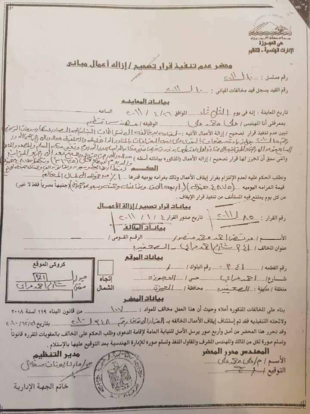 مستندات مرتضى منصور