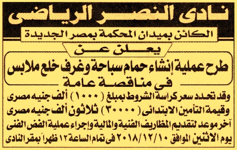 نادي النصر يطرح مزايدة علنية لإنشاء حمام سباحة وغرف خلع ملابس