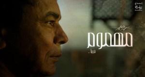 محمد منير اغنية مهموم