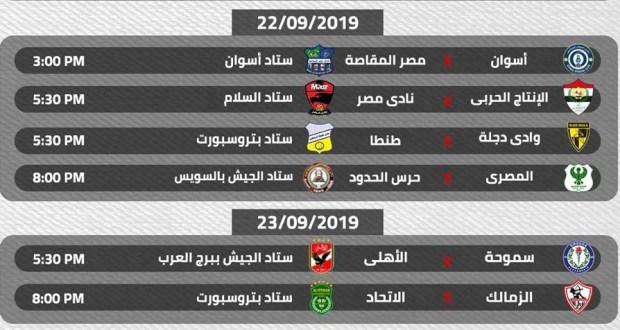 جدول مواعيد مباريات الدوري الممتاز كاملا الدور الأول