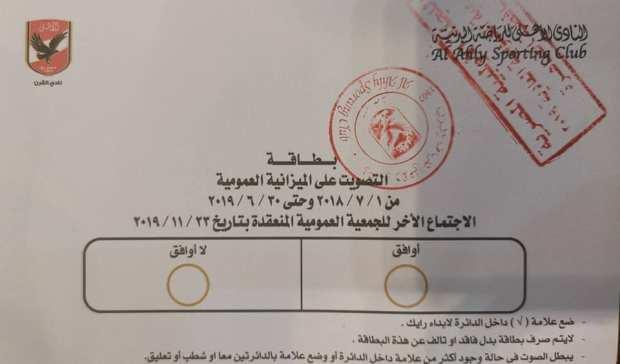 بطاقة التصويت علي ميزانية النادي الاهلي 2019 في الجمعية العمومية