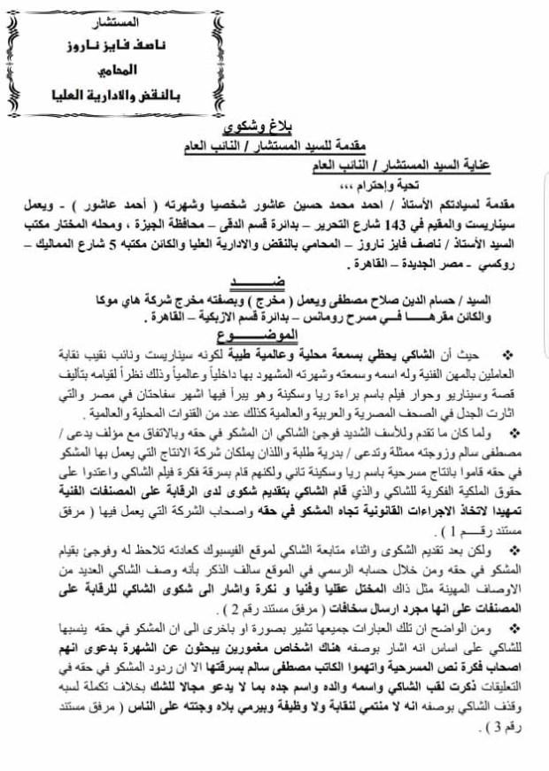 بلاغ للنائب العام ضد مسرحية ريا وسكينه تاني