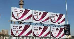 تردد قناة مباشر قطر