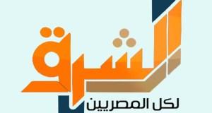 تردد قناة الشرق 2020