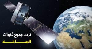 تردد قنوات الساعه علي النايل سات