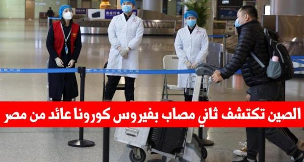 اخبار فيروس كورونا في مصر
