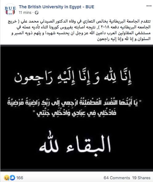 وفاة صيدلي في مستشفي المقاولين العرب