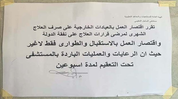 اغلاق أقسام في مستشفى الساحل التعليمى بسبب فيروس كورونا