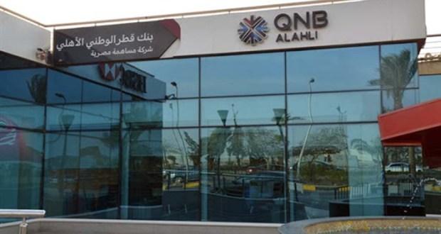 بنك QNB