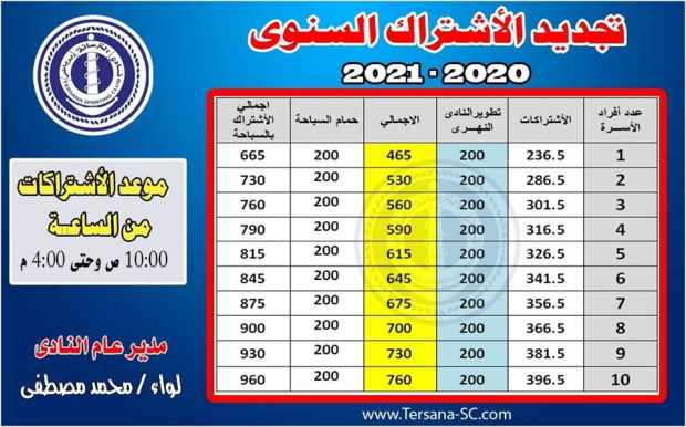 اشتراك نادى الترسانة عام 2020-2021