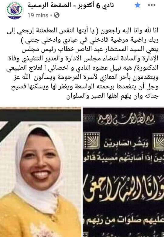 نادي 6 أكتوبر ينعي الدكتورة هبة نبيل