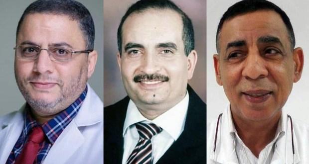 الدكتور سيد بصيله والدكتور أحمد يحيى والدكتور صادق الأشوح