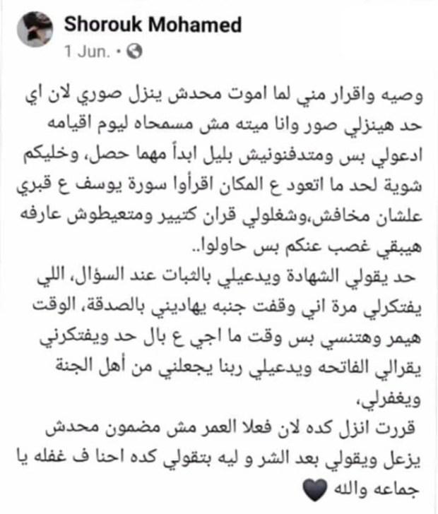 الممرضة شروق محمد عبد الفضيل، ممرضة بمستشفي سمالوط العام