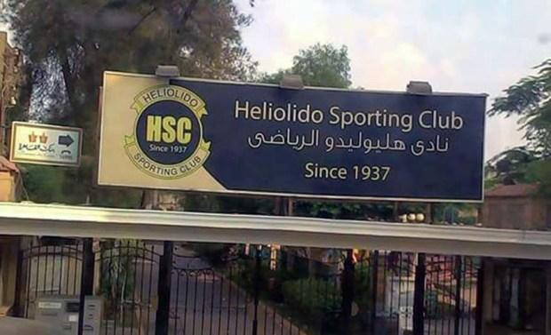 نادي هليوليدو الرياضى