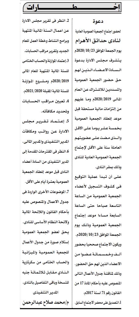الجمعية العمومية لنادى حدائق الأهرام 2020