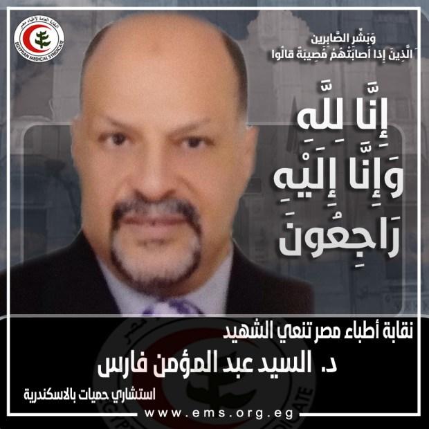 نقابة الأطباء تنعي دكتور السيد عبد المؤمن فارس استشارى حميات بالاسكندرية