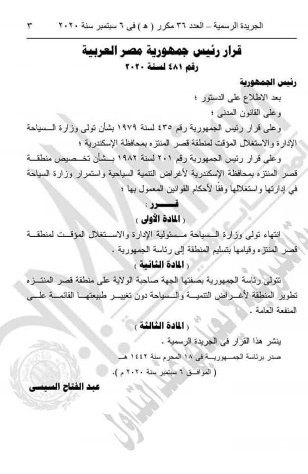 قرار رئاسة الجمهورية بشأن تطوير منطقة المنتزة
