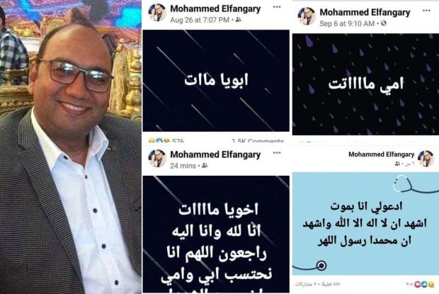وفاة الدكتور محمد الفنجرى بعد اسرته بسبب فيروس كورونا