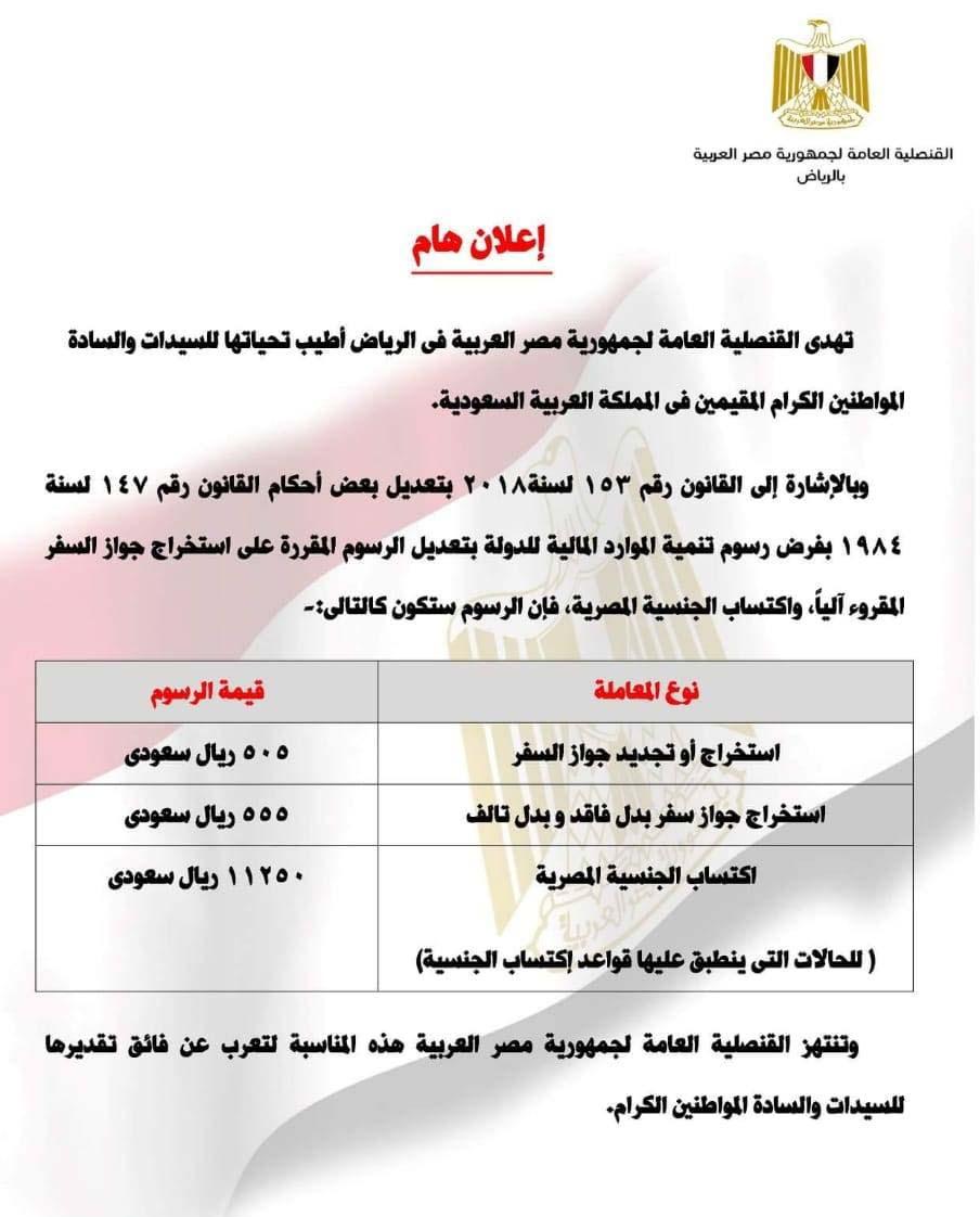 عصا تشكيل تكوين وفد استخراج جواز سفر بدل فاقد مصري بالسعودية Thecridders Org