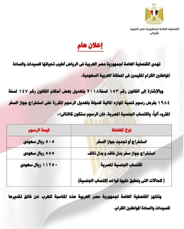 تعديل رسوم إستخراج جواز السفر المصرى فى السعودية