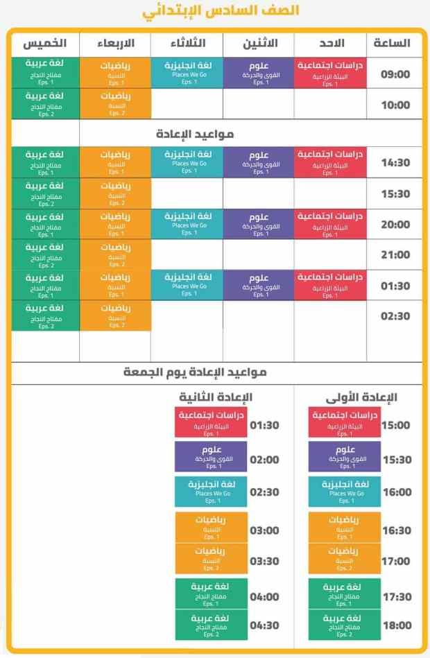 جدول مواعيد دروس الصف السادس الإبتدائي على قناة مدرستنا