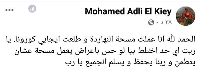 محمد عدلي القيعي