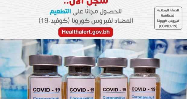 الحملة الوطنية لمكافحة فيروس كورونا كوفيد 19