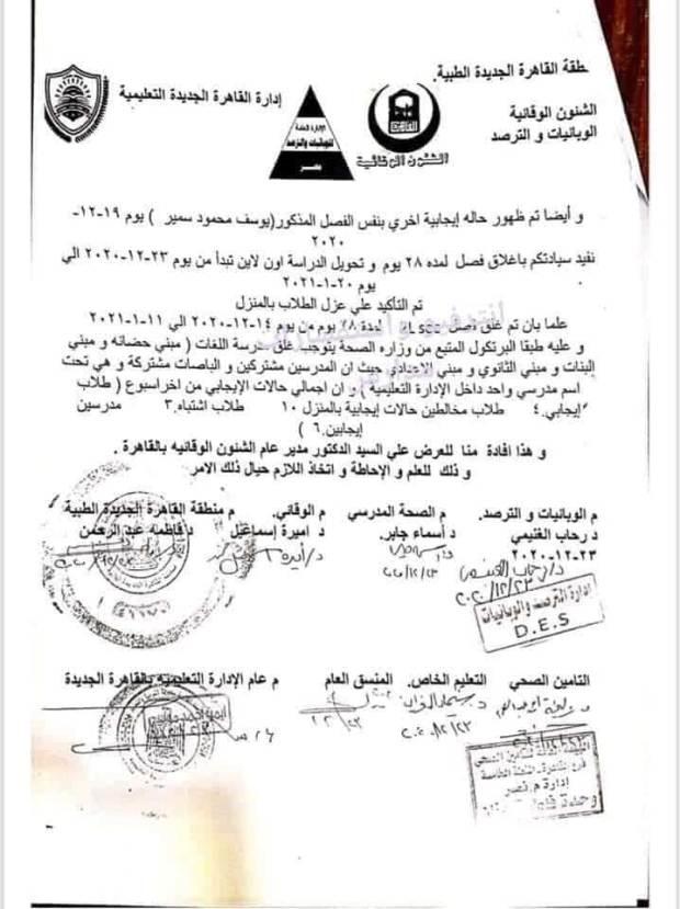 غلق مدرسة المصرية اللغات بالقاهرة الجديدة بسبب اصاات كورونا