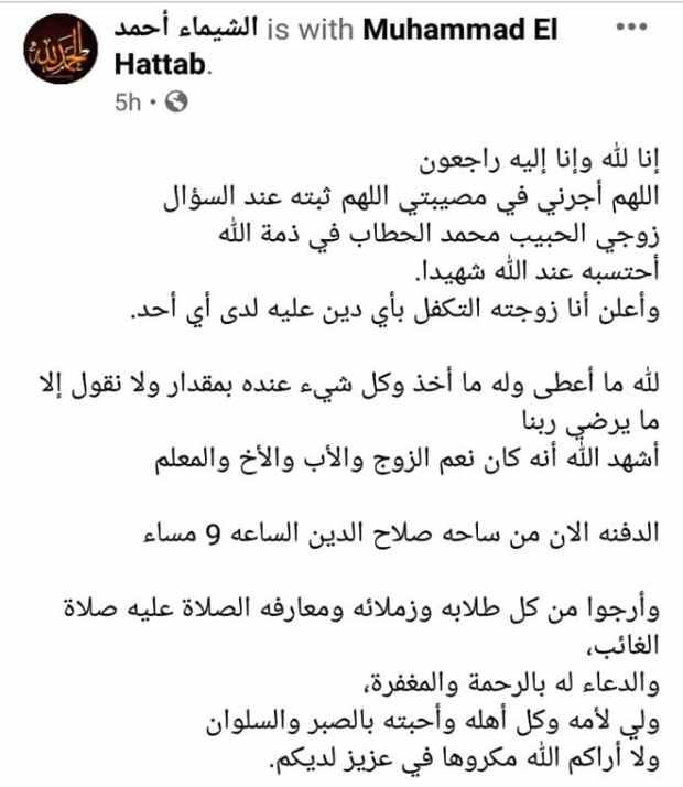 وفاة استاذ محمد الحطاب بفيروس كورونا