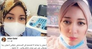 الدكتورة جيلان جلال طبيبة السمعيات والإتزان بمستشفي بور فؤاد العام
