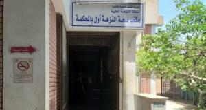 مكتب صحة مصر الجديدة المحكمة