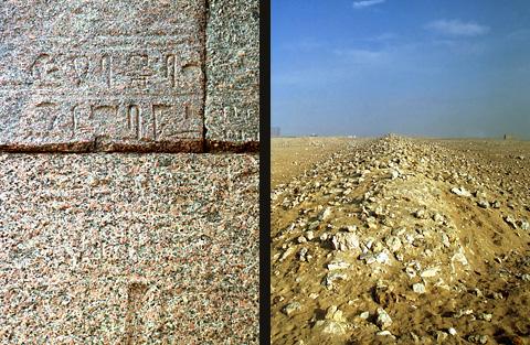 Inscription of Khaemwaset and pyramid enclosure