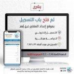 Dibuka Pendaftaran Dar al-Ifta al-Misriyah (2019/2020)
