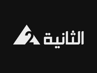 قناة الثانية المصري