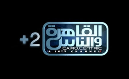 مشاهده قناه القاهره والناس 2 بث مباشر