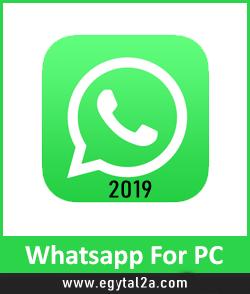 تحميل برنامج واتس اب ويب 2019 للكمبيوتر