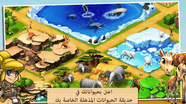 تحميل لعبة حديقة الحيوانات Download Wonder Zoo
