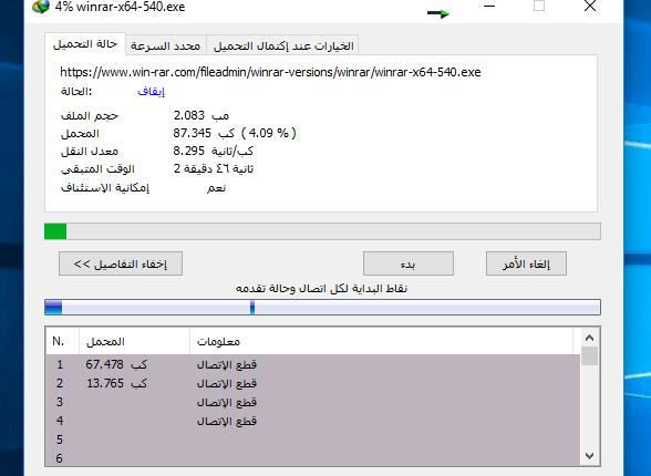 تحميل برنامج انترنت داونلود مانجر Internet Download Manager 2019