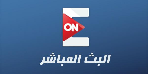 مشاهدة قناة اون اى ON E بث مباشر