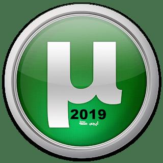 تحميل برنامج يوتورنت utorrent-2019
